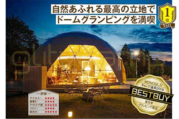 glamping facility in Japan-best glamping sites in Japan-where to go glamping in Japan-mountain glamping resort-glitzcamp